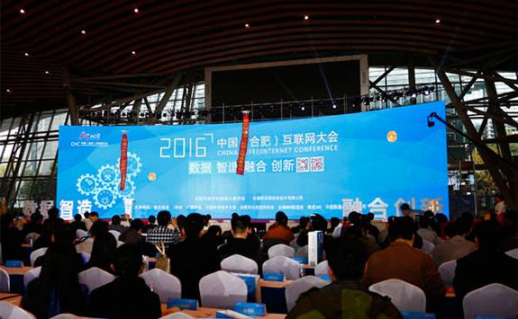 天地精华助力2016中国(合肥)互联网大会