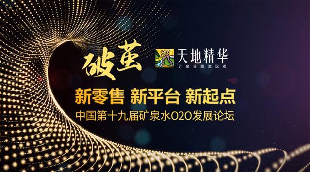 热烈祝贺中国第十九届矿泉水O2O发展论坛圆满落幕