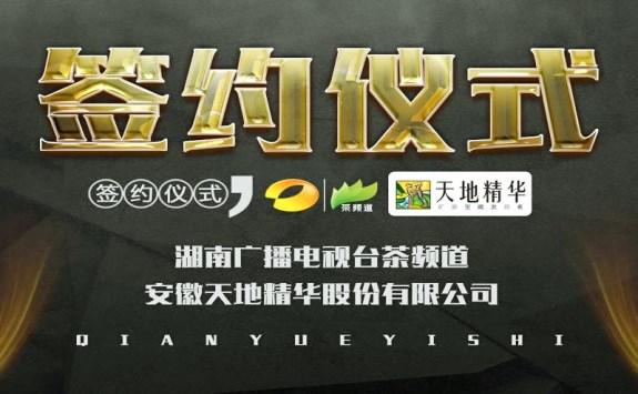 发现水与茶的故事 | 祝贺天地精华与湖南广播电视台茶频道达成战略合作