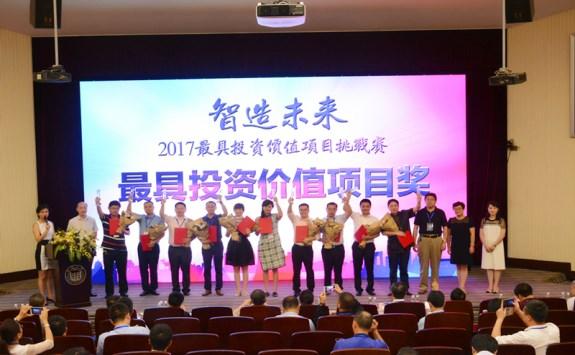 """天地精华荣获""""智造未来""""2017最具投资价值项目奖,引领投资新风潮"""