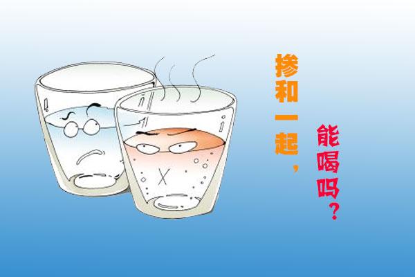 冷水和热水掺在一起能喝吗?
