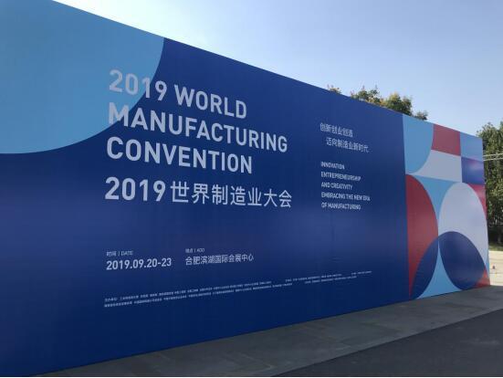 天地精华受邀参加2019世界制造业大会